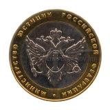 2002 Министерство Юстиции РФ