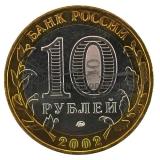 2002 Министерство вооруженных сил РФ