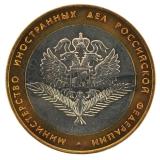 2002 Министерство иностранных дел РФ
