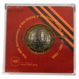 2005 60 Лет Победы в ВОВ UNC в подарочной упаковке СПМД
