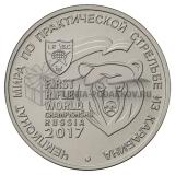 2017 Чемпионат мира по практической стрельбе из карабина