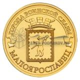 2015 Малоярославец