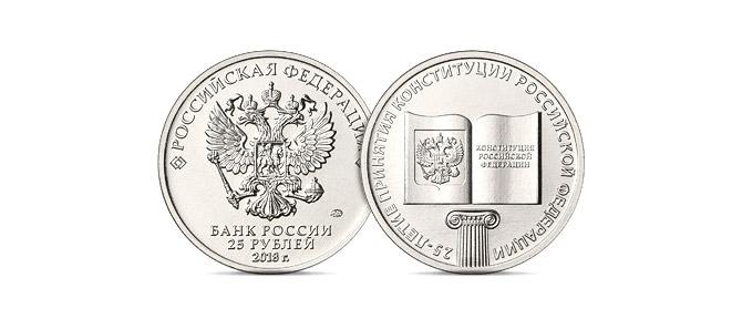 монета 25-летие принятия Конституции Российской Федерации
