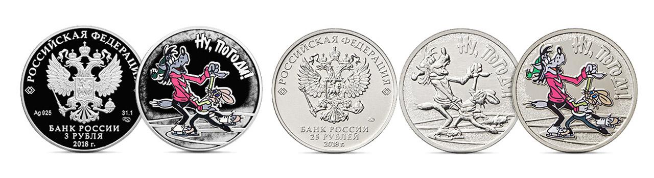 монеты ну погоди