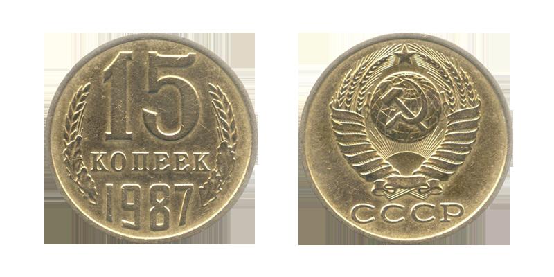 Монеты ссср стоимость год выпуска 1961 1991 монета дайм