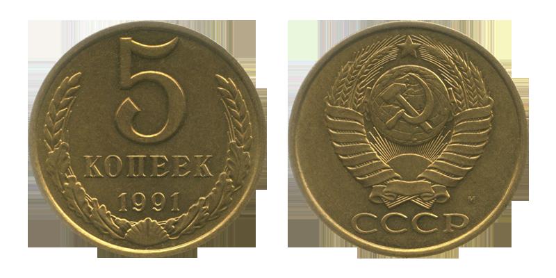 Монеты ссср 1991 стоимость каталог цены 20 злотых 1976 цена